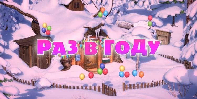 Серия 44. Раз в году Маша и Медведь смотреть онлайн