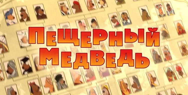 Серия 48. Пещерный медведь Маша и Медведь смотреть онлайн
