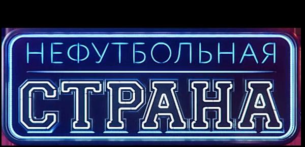 НЕфутбольная страна смотреть сериал