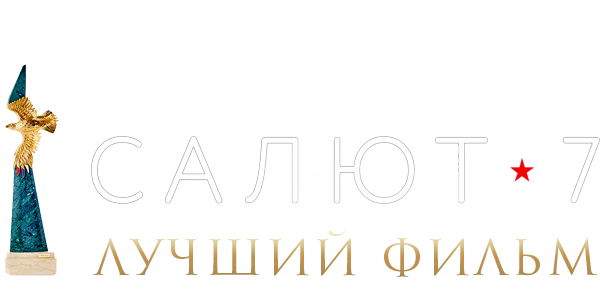 Салют-7 смотреть фильм