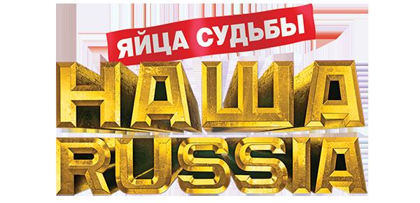 Наша Russia. Яйца судьбы смотреть фильм