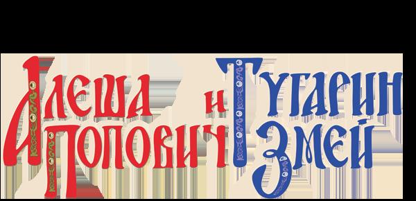 Алёша Попович и Тугарин Змей смотреть фильм