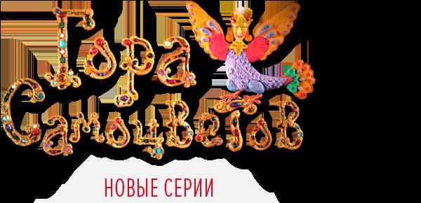 Гора Самоцветов смотреть сериал
