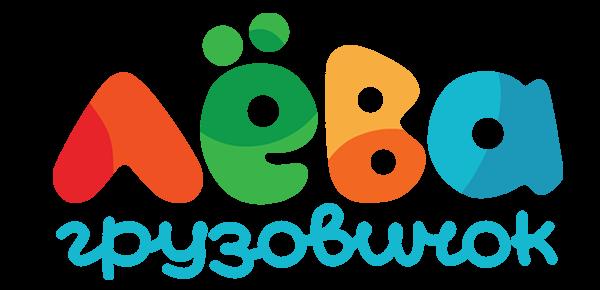 Грузовичок Лёва смотреть сериал